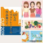 ART BOOK OF SELECTED ILLUSTRATION CUT カット 2019年度版