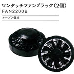 FAN2200B ワンタッチファンブラック(2個)+ケーブルセット ¥3,990(税込)