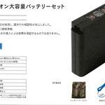 LIULTRA1 リチウムイオン大容量バッテリーセット ¥9,900(税込)