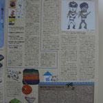 「オチャノマートvol.3」2014年11月30日発行より(編集、発行、デザイン=白井瑞器)