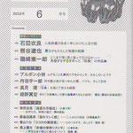 「文藝春秋」2013年6月号より(デザイン=関口信介)