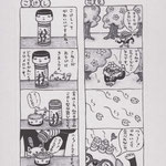 ワンポッチ先生(「別冊ねぶか」2号より 2ページ目)