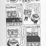 ワンポッチ先生(「別冊ねぶか」1号より 2ページ目)