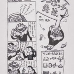 ワンポッチ先生(「別冊ねぶか」2号より 1ページ目)