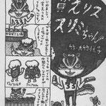 貧乏リススリミちゃん(「別冊ねぶか」2号より1ページ目)