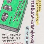 「マッコとデンジャーとディープインパクト」(書籍広告)