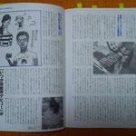 別冊宝島「知らずにハマるブラックビジネスの罠」(2012年4月発行)より