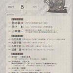 「文藝春秋」2013年5月号より(デザイン=関口信介)
