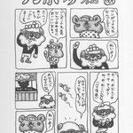 ワンポッチ先生(「別冊ねぶか」1号より 1ページ目)