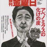 「週刊金曜日」950号(2013年7月5日)