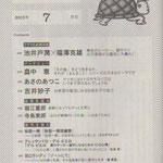 「文藝春秋」2013年7月号より(デザイン=関口信介)