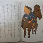 主婦の友社「ユーモアを楽しむ心が育つおはなし」(2014年3月発行)より「馬の節穴・どっこいしょ」