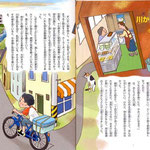 JXホールディングス株式会社発行「童話の花束 その41」