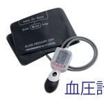 介護タクシー北斗 血圧計