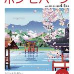 和風 ,風景イラスト,イラストレーター,イラストレーター検索,日本の風景,浮世絵イラスト,
