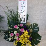 周年祝スタンド花 10,000円税別、豊川市