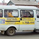 размещение рекламы на бортах ГАЗель