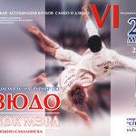 2003 | макеты и печать афиш, наградной продукции