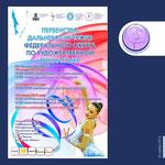 2012 | макеты и печать баннеров, наградной продукции