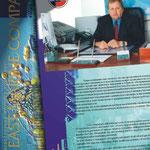 2003 | макет и печать буклета