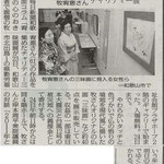 2011年12月24日毎日新聞