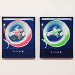 サバのみそ煮 PO , YP / 2014 F3号 cyanotype シルクスクリーン ★★