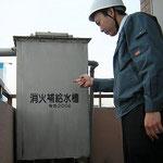 消火補給水槽点検