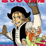 イラストレーション:『シャトナー研/感じわる大陸』(2007年)