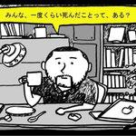 漫画:『動物に喰われた男』(2010年・未発表)