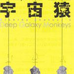 フライヤーデザイン:『宇宙猿』(西田シャトナー演劇研究所・2006年)