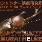 フライヤーデザイン:『サムライヘルメッツ』(西田シャトナー演劇研究所・2007年)