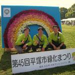 第45回平塚市緑化まつり  作製は平塚市みどり公園・水辺課職員の方々 2018年4月29日