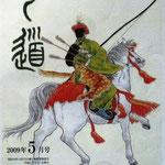 全日本弓道連盟機関誌 「弓道」2009年5月号 表紙絵