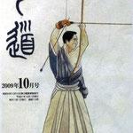 全日本弓道連盟機関誌 「弓道」2009年10月号 表紙絵