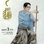 全日本弓道連盟機関誌 「弓道」2009年3月号 表紙絵