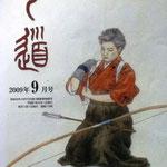 全日本弓道連盟機関誌 「弓道」2009年9月号 表紙絵