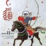 全日本弓道連盟機関誌 「弓道」2009年11月号 表紙絵