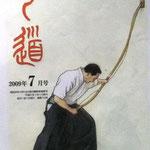 全日本弓道連盟機関誌 「弓道」2009年7月号 表紙絵