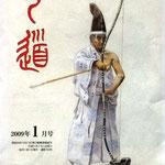 全日本弓道連盟機関誌 「弓道」2009年1月号 表紙絵