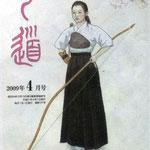 全日本弓道連盟機関誌 「弓道」2009年4月号 表紙絵