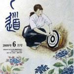 全日本弓道連盟機関誌 「弓道」2009年6月号 表紙絵