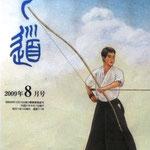 全日本弓道連盟機関誌 「弓道」2009年8月号 表紙絵