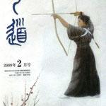 全日本弓道連盟機関誌 「弓道」2009年2月号 表紙絵