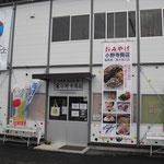 同級生が営む小野寺商店