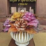 """Книга Светланы Сапегиной """"Бисерная флористика. Цветы и деревья из бисера"""""""