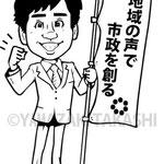 角田ゆうき 高岡市長