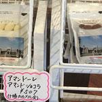 十勝カルメル会アマンドーレ/アマンドショコラ10月から6月まで。¥507