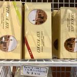 十勝カルメル会板チョコ(ミルク・抹茶・ホワイト)10月から6月まで。¥507