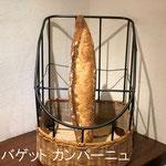 バゲット カンパーニュ ¥250+8%:ライ麦入りの素朴な田舎パン。低温長時間発酵により噛むほどに味わい深いフランスパンです。