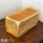 角食パン (1斤)¥270+8% (1本)¥540+8:しっとりやわらかくほんのり甘味を感じるプチ ブーケ自慢の角食パンです。耳までおいしい!!